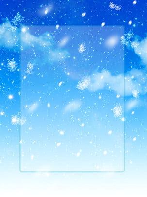 सुंदर सर्दियों स्नोफ्लेक काल्पनिक नीली न्यूनतावादी पृष्ठभूमि , सुंदर, सर्दी, हिमपात का एक खंड पृष्ठभूमि छवि