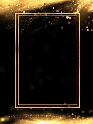 黑金夢幻光線效果背景 , 黑金, 夢幻背景, 光線效果 背景圖片