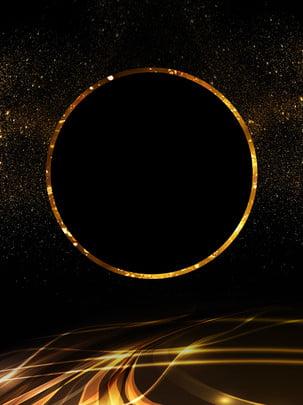 काले सोने की पवन रचनात्मक पोस्टर पृष्ठभूमि डिजाइन , ब्लैक गोल्ड विंड बैकग्राउंड, पृष्ठभूमि, पृष्ठभूमि सामग्री पृष्ठभूमि छवि