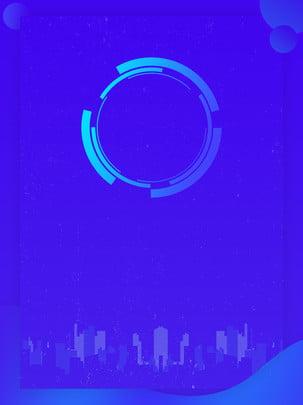 푸른 멋진 기술 배경 일러스트 레이션 , 기술 배경, 파란색 광고 배경 자료, 배경 배경 이미지