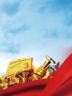 青の創造的な反日戦争記念日ポスターの背景 , 反日デーの背景, 反日ポスターの背景 背景画像