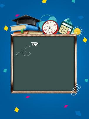 青いアイデアの新学期シーズンポスターの背景デザイン , オリジナルポスターの背景, 入学シーズンの背景, 背景 背景画像