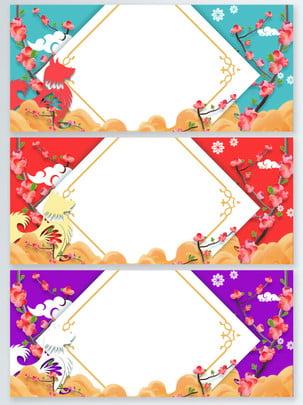 2018ブルーのお祝い中国風中国の旧正月の漫画の背景 愛を家に持ち帰ろう 新春 お正月 バナーの背景 犬の年 春祭りは戦わない 赤 黒 赤 湘雲 新春、へちゅん 犬の年 明けましておめでとうございます 2018ブルーのお祝い中国風中国の旧正月の漫画の背景 愛を家に持ち帰ろう 新春 背景画像