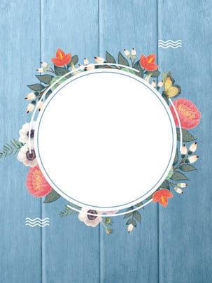 青い花の創造的なポスターの背景デザイン 背景デザイン バックグラウンド 背景素材 背景画像