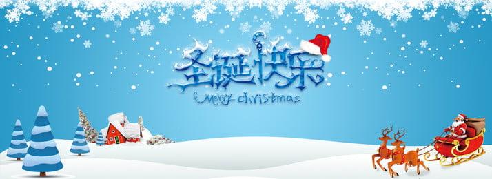 Blue Fresh Christmas 背景画像