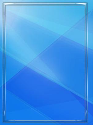 ブルーの幾何学的なビジネス技術ガラス背景h 5 ブルー ジオメトリ ガラス 背景画像