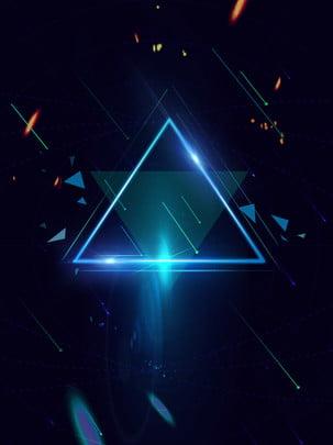 ब्लू ज्यामितीय त्रिकोण प्रकाश प्रभाव पृष्ठभूमि , नीला, ज्यामिति, क्रिएटिव पृष्ठभूमि छवि