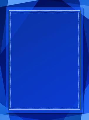 藍色漸變簡約百搭背景 , 商務, 拼接, 漸變 背景圖片