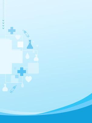 Blue bệnh viện y học tây y poster nền Nền y tế Nền Bệnh Học Tế Hình Nền