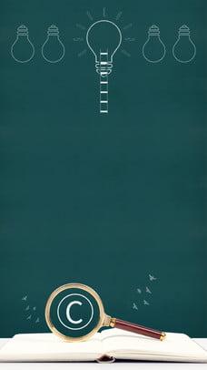 blue light bulb energy saving environmental poster background design , Blackboard, Blue, Light Bulb Background image
