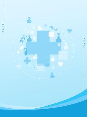 ngành y tế bệnh viện bác sĩ bích chương có nền màu xanh , Bác Sĩ, Y Dược, Bệnh Viện Ảnh nền