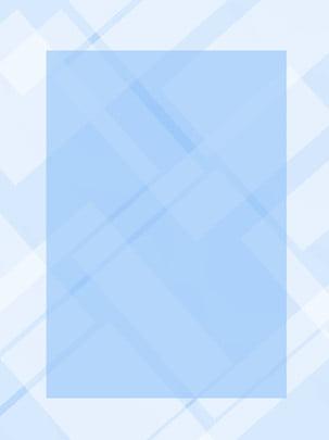 Fundo de moda de malha azul Azul Grade Moda Material de fundo Tema Geometria Simples Azul Grade Moda Imagem Do Plano De Fundo