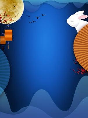 Fundo azul mid festival de outono Fundo Do Festival Imagem Do Plano De Fundo