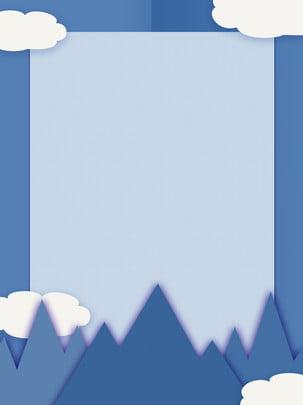 青い紙カット風の背景 ペーパーカット 微視的 山 背景画像