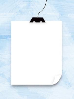 Material de fundo minimalista de papel azul Azul Sky Paper Simples Plano de fundo Azul Sky Paper Imagem Do Plano De Fundo