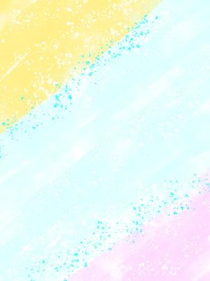 नीले गुलाबी पीले पानी के रंग का स्वप्नदोष न्यूनतम फैशन पृष्ठभूमि , आबरंग, सपना, फ़ैशन पृष्ठभूमि छवि