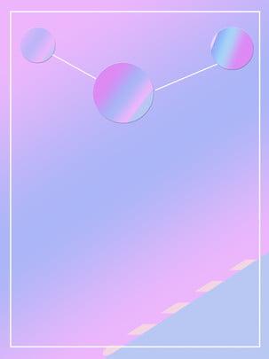 藍粉漸變色背景 , 漸變背景, 簡約, 簡單 背景圖片