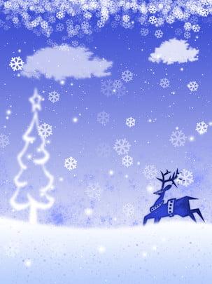 青いロマンチックなクリスマスの背景 ブルー クリスマス スノーフレーク 雪のシーン エルク クリスマスツリー ロマンチックな 雪が降る 祭り バックグラウンド ブルー クリスマス スノーフレーク 背景画像