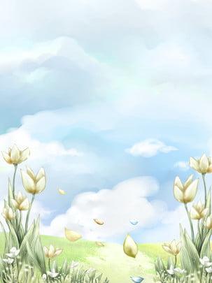 नीला आकाश सफेद बादल घास का मैदान फूल पैटर्न , नीला आकाश, सफेद बादल, मैदानी पृष्ठभूमि छवि