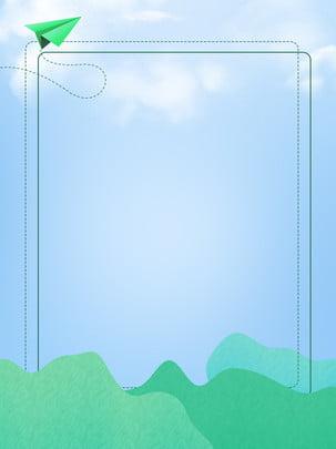 Bầu trời xanh mây trắng nền áp phích sườn đồi Tươi Bầu Trời Hình Nền