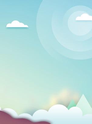 青い空、白い雲、紙カットの背景 紙切れ風 青い空 白い雲 背景画像