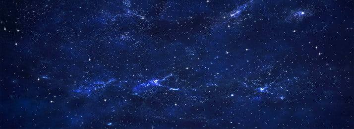 नीली तारों की पृष्ठभूमि, तारों वाला आकाश, पृष्ठभूमि, नीला तारों वाला आकाश पृष्ठभूमि छवि