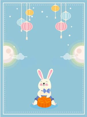 亮色中秋節背景 , 燈籠, 兔子, 月亮 背景圖片