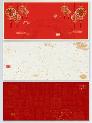 Ano novo vermelho brilhante material de exposição de estilo chinês Estilo chinês Ano novo Reunião Anual Cauda Simples Imagem Do Plano De Fundo