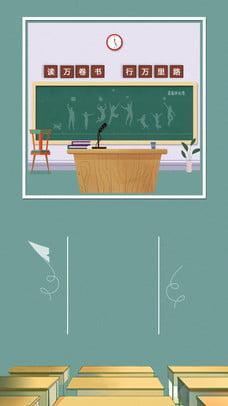 Cartoon Blackboard Podium Graduation Season Background Design Thousands Of Books,miles, Road, Podium, Blackboard, Background image