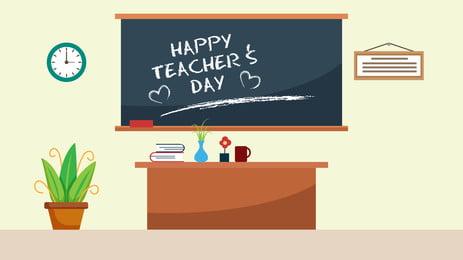 Tài liệu nền lớp học hoạt hình ngày của giáo viên Phim hoạt hình Nền Nền Họa Hình Nền