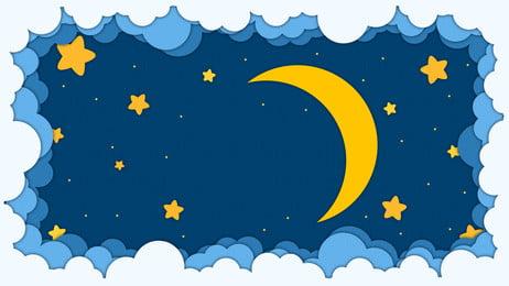 कार्टून प्यारा रात सितारों आकाश पृष्ठभूमि, कार्टून पृष्ठभूमि, प्यारा बैकग्राउंड, आकाश पृष्ठभूमि छवि