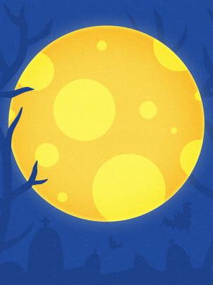 漫画ハロウィーンフェスティバルシルエットポスターの背景 , 休日のポスター, ハロウィン, 月 背景画像