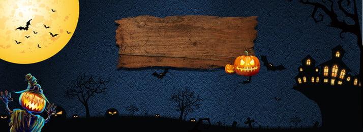 कार्टून हेलोवीन रात पोस्टर पृष्ठभूमि कार्टून हैलोवीन रात पृष्ठभूमि छवि