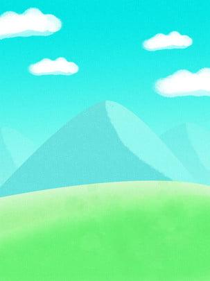 Phim hoạt hình vẽ tay phong cảnh mây trắng đồng cỏ núi nền Núi Đồng Cỏ Hình Nền