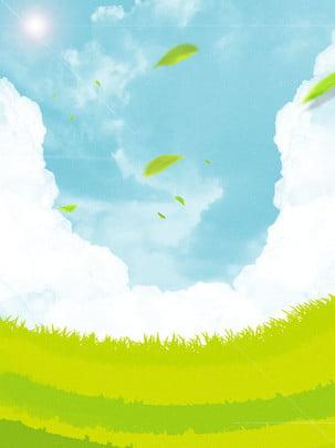 Phim hoạt hình vẽ tay thế giới ngày sạch trời xanh mây trắng nền poster Lá Xanh Áp Hình Nền
