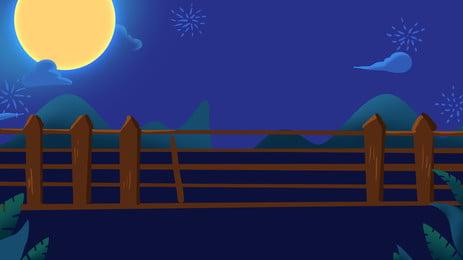 Мультяшный Праздник Середины Осени night moon view Дизайн фона Мультфильм фон Ручная Фоновое изображение