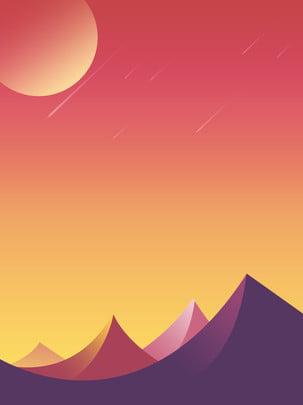 ilustrasi latar belakang gunung kartun , Kecerunan, Gunung Besar, Kartun imej latar belakang