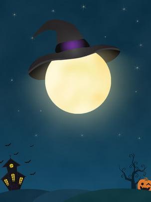 कार्टून रात काली हेलोवीन पोस्टर पृष्ठभूमि सामग्री कार्टून हवा रात पृष्ठभूमि छवि