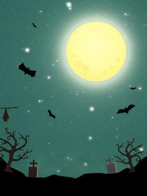 कार्टून रात हॉरर हेलोवीन कब्रिस्तान पोस्टर पृष्ठभूमि कब्रिस्तान शाखाओं सूखी पृष्ठभूमि छवि