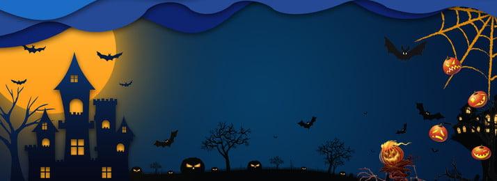 漫画紙カットのハロウィーンのポスターの背景 漫画の風 ペーパーカット 城 ハロウィン バット クモの巣 かぼちゃ 夜 漫画の風 ペーパーカット 城 背景画像