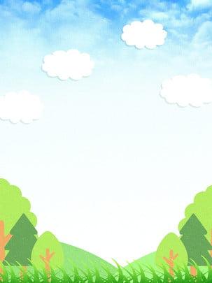 Turista de desenho animado verde madeiras paisagem fundo Cloud Pequena árvore Grass Montanha Árvore Forest Madeiras Versão vertical Página Publicitário H5 Poster Imagem Do Plano De Fundo