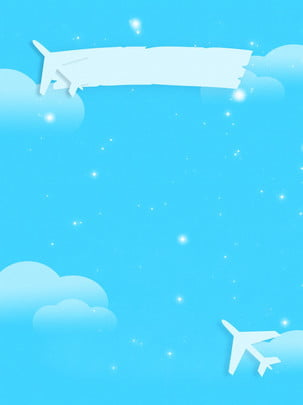 卡通世界旅遊日簡約海報背景 , 飛機, 藍色, 雲朵 背景圖片