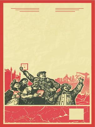 Recrutamento de pôster de cartaz de estilo China Estilo chinês Cartaz grande Recrutamento Poster Fundo Revolução Recrutamento De Imagem Do Plano De Fundo