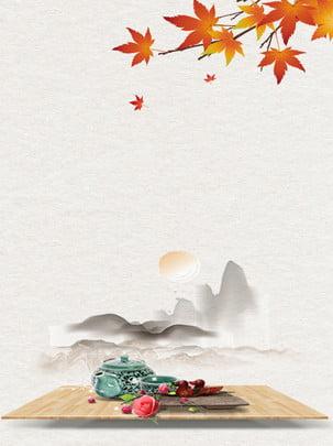 Folha de bordo vermelho do outono estilo chinês e fundo da propaganda cerimônia chá Estilo Chinês Outono Imagem Do Plano De Fundo