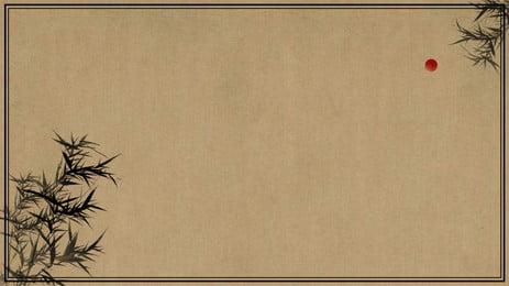 Material de fundo de bambu tinta clássica fresca e simples de estilo chinês Estilo chinês Clássico Linda Fresco Simples Tinta Bambu Plano de Fundo Material Material Imagem Do Plano De Fundo