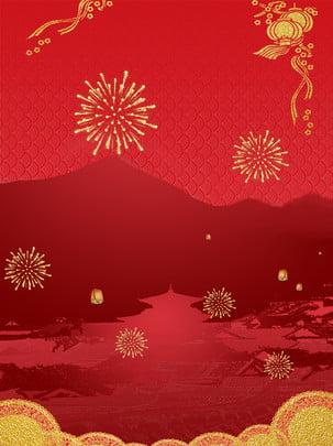 中國風喜慶紅色新年 , 中國風, 喜慶, 紅色 背景圖片