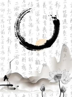 Trung quốc phong cách mực cảnh cọ từ nền Phong Cách Trung Hình Nền