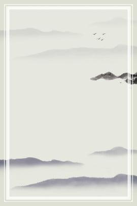 Fundo de paisagem de tinta de estilo chinês Estilo chinês Literário Simples Calado Vento de Fundo De Paisagem Imagem Do Plano De Fundo