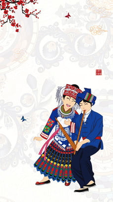Estilo chinês Zhuang cultura folclórica música festival casal desempenho material de fundo Estilo chinês Minoria Par Ramo de à Cartaz Material Imagem Do Plano De Fundo
