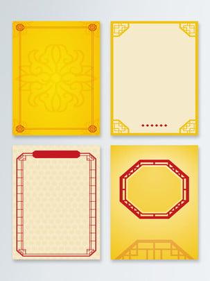 中國風窗花元素背景 中國風 黃色背景 窗花背景圖庫